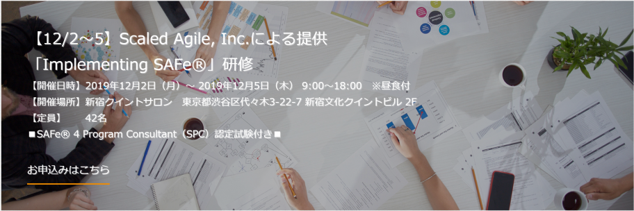 Scaled Agile, Inc.によるImplementing SAFe®研修の画像